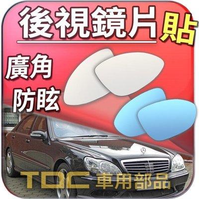 【TDC車用部品】賓士,S-Class,W126,W140,W220,S320,S350,BENZ,後視鏡,室外,鏡片