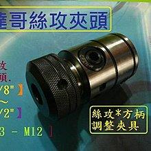 ※達哥機械五金※[4分*M12] 絲功夾頭+MT柄]1100+/4分13MM *JT6自動型鑽夾頭+MT#柄1組2000.