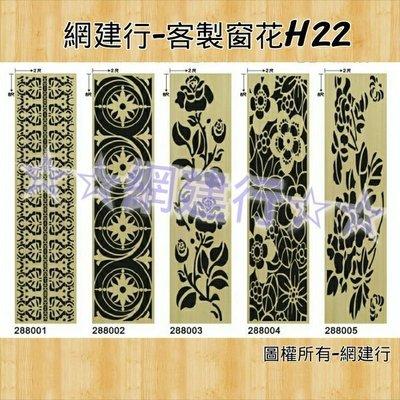 網建行☆鏤空窗花板-電腦雕刻-鏤空雕刻-雕刻-浮雕-客製化合輯H22