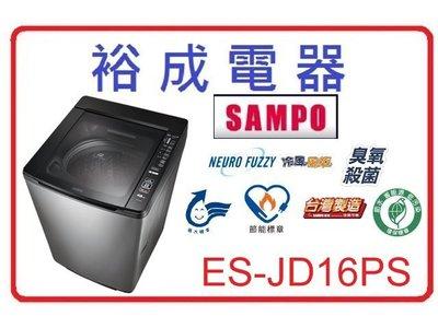 【裕成電器‧下殺超優惠】聲寶 變頻洗衣機 ES-JD16PS 另售 SW-15DU1 WT-SD166HVG