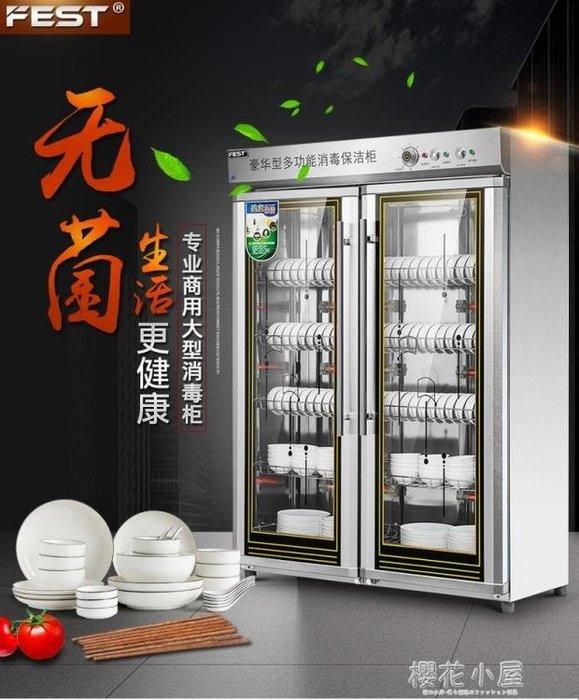 FEST 消毒櫃商用立式雙門910大容量不銹鋼碗櫃食堂餐具消毒碗櫃igo