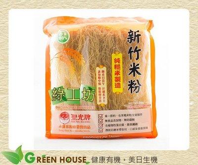 綠工坊] 糙米米粉 100%純糙米 新竹米粉 完全無食品添加物 聖光牌 永盛米粉