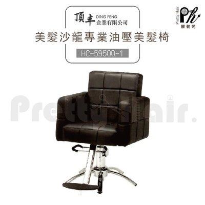 【麗髮苑】HC-59500-1 美髮椅 工作椅 美髮椅 營業椅 專業沙龍設計師愛用 質感佳 創造舒適美髮空間