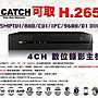 數位通訊~ICATCH 500萬 4路 DVR 可取 H.265 監視 主機 IPC AHD TVI CVI D1