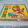 藍色小館12--------50年代童書.加減計算圖解