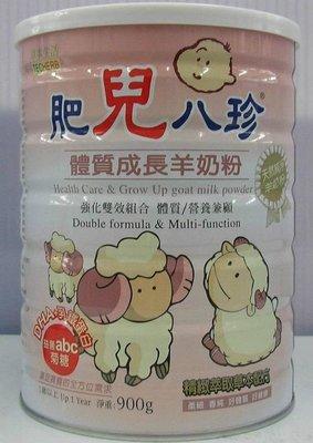 肥兒八珍體質成長羊奶粉900克12罐免運費