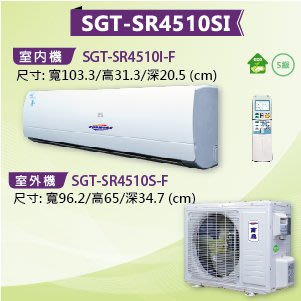 FORMOSA 寶島定頻冷氣 壁掛型一對一分離式冷氣 SGT-SR4510SI-F 冷專