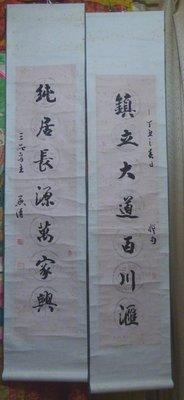 乖乖@賣場~(油畫 書法 字畫)國畫絹布畫~名家畫~書法(對聯) 款 燕清