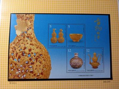 台灣郵票(不含活頁卡)-98年 特532 古物郵票-小全張-可合併郵資