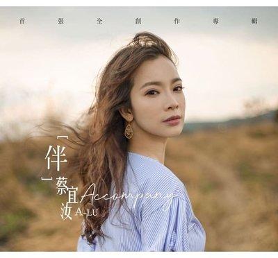 蔡宜汝--伴-首張全創作專輯 **全新**CD
