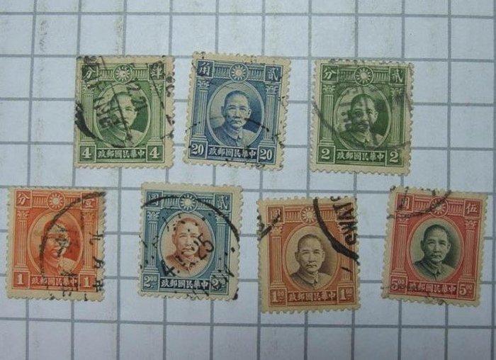 1931年 20年 普23 國父像 倫敦二版 七全 信銷舊票