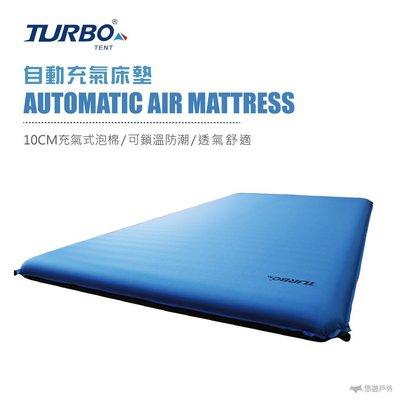 【Turbo Tent】 自動充氣床墊 泡綿睡墊 露營 野營 戶外 床墊 新品上市  悠遊戶外