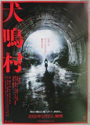 犬鳴村 (Howling Village) ?  清水崇、三吉彩花? 日本原版電影戲院宣傳小海報 (2020年)