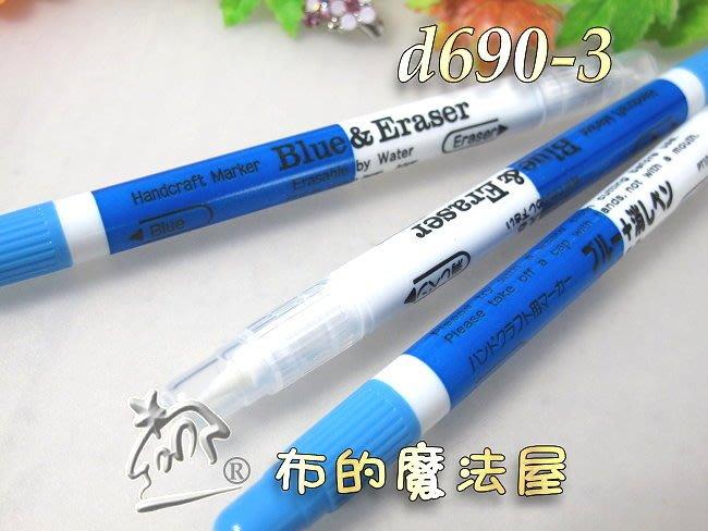 【布的魔法屋】d690-3日本Chako雙頭粉藍白空消筆+塗消筆 (買10送1,拼布氣消筆消失筆水消筆Twin pen)