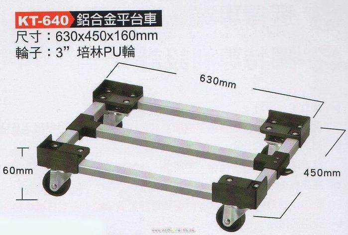 【鎮達】鋁合金 平台車、手推車、拖板車 ~國際品質台灣製造
