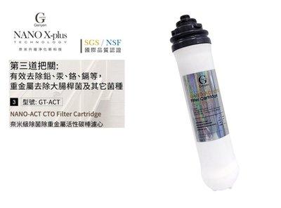 【水築館淨水】Nano X-Plus 三道生飲級淨水器系列專用 第三道奈米銀銅鈦除菌除重金屬濾芯 DIY(GT-ACT)