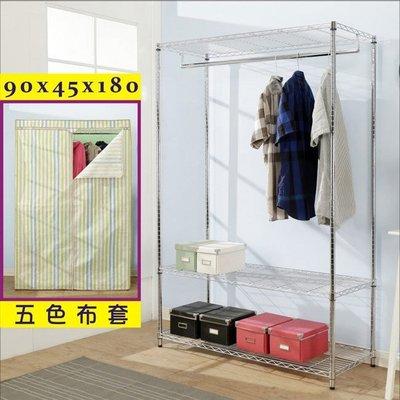 收納 櫃子  開學 外宿 租屋 【居家大師】I-DA-WA025 電鍍鐵力士90x45x180cm附布套三層單桿衣櫥粉綠