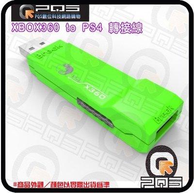 ☆台南PQS☆Brook 轉接器 XBOX360 to PS4 / PC 有 / 無線手把 免引導 熱插拔
