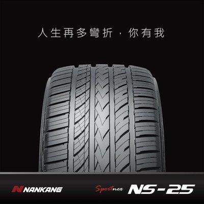 【樹林輪胎】NS-25 225/65-17 102V 南港輪胎 NS25