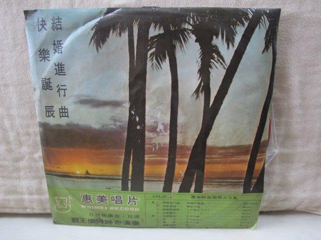 二手舖 NO.3288 黑膠唱片 10吋 惠美唱片 快樂誕辰 結婚進行曲 非復刻版 稀少盤