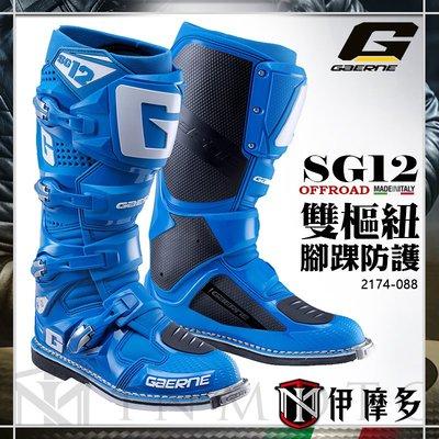 伊摩多※義大利 Gaerne SG12 越野車靴 .藍20 林道 MX KTM 雙樞紐系統 腳踝防護 2174-088