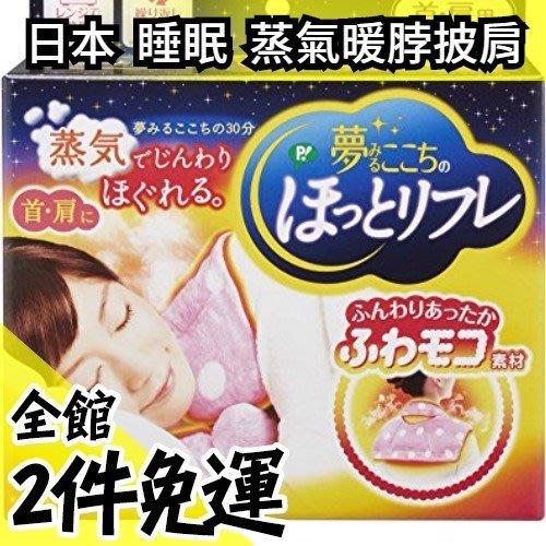 空運 日本 睡眠用 溫熱蒸氣 披肩式暖脖 保暖安睡款 舒眠圍脖圍巾披風 可重複使用 生日新年尾牙 安眠 舒眠【水貨碼頭】