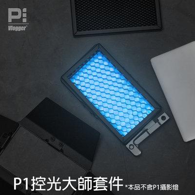 [小創百貨] Vlogger Boling 柏靈 P1 RGB 攝影燈 磁吸 控光大師套件(無包含P1 RGB 攝影燈)