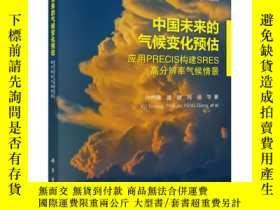 簡書堡中國未來的氣候變化預估——應用PRECIS構建SRES高分辨率氣候情景奇摩188421 中國未來的氣候變化預估——