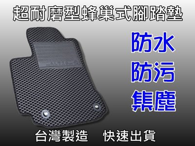 台灣製 超耐磨型 腳踏墊 凌志 ES240 ES300 ES330 ES350 IS250 IS300 CT200h