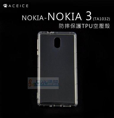 s日光通訊@ACEICE原廠 【話題】NOKIA NOKIA 3 TA1032 防摔保護TPU空壓殼 裸機感 透明