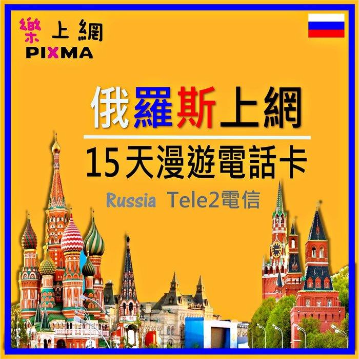 【樂上網】俄羅斯上網卡 俄羅斯網卡15天8GB 俄羅斯免翻牆SIM卡 莫斯科喀山聖彼得堡克里姆林宮 上網吃到飽可熱點通話