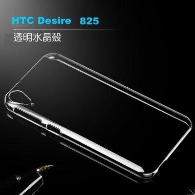 *PHONE寶*HTC Desire 825 羽翼水晶保護殼 透明保護殼 硬殼 保護套