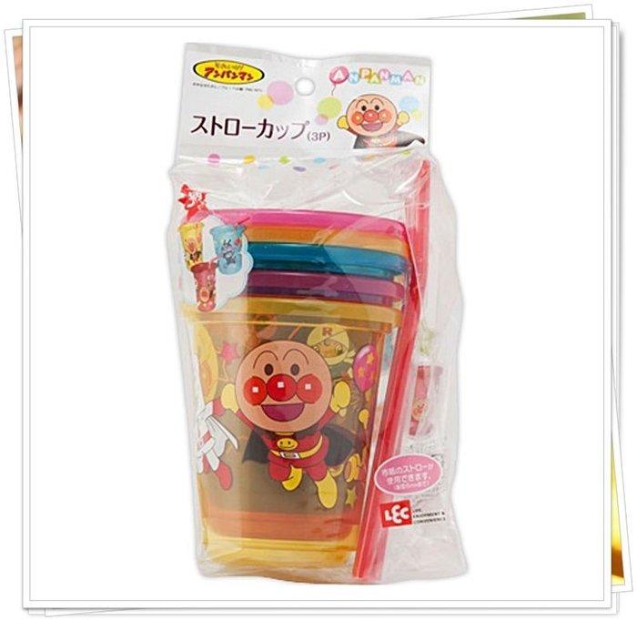 日本製 麵包超人 270ml  3入裝 吸管杯 159105 通販 奶爸商城