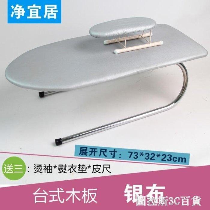 台式木板燙衣板實木熨斗板熨衣板架子迷你可折疊日本家用igo