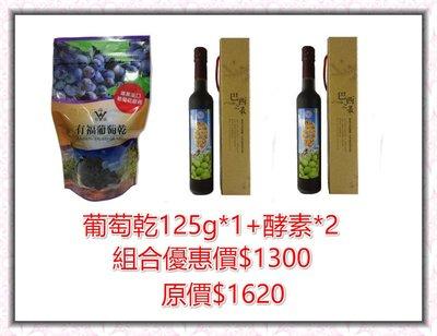 【巴西蜂膠】618暖身活動-智利進口葡萄乾125g+蜂膠梅精酵素 組合優惠價$1300原價$1620 超取免運/全年無休