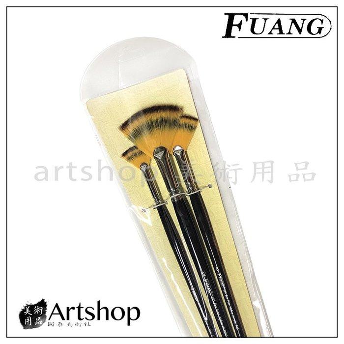 【Artshop美術用品】FUANG 福安 尼龍扇形筆組 3支入 #205