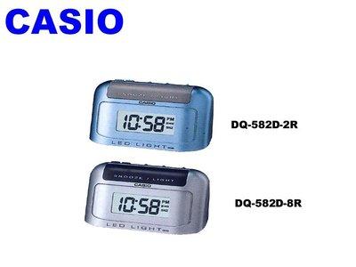 CASIO 時計屋 卡西歐鬧鐘 DQ-582 D DQ-582D 數字鬧鐘 電子音鬧鈴聲 貪睡