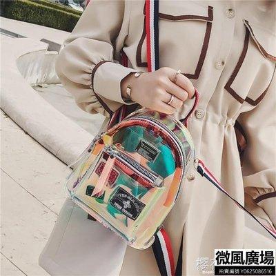 透明雙肩包女韓版2018新款少女小挎包時尚多用鐳射單肩迷你小背包 免運
