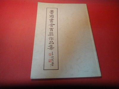 【愛悅二手書坊 23-25】墨薌書會首展作品集         墨薌書會