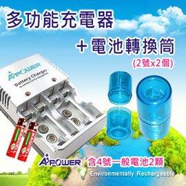 全盛國際-【多功能充電器】A+POWER充電器 - 贈4號碳鋅電池2顆+電池轉換筒(2號2個)