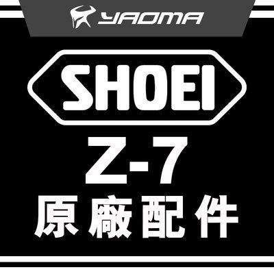 SHOEI安全帽 Z7 Z-7 原廠配件 頭頂內襯 兩頰內襯 鏡片 深墨 電鍍鏡片 防霧片 除霧片【預購】 耀瑪騎士生活