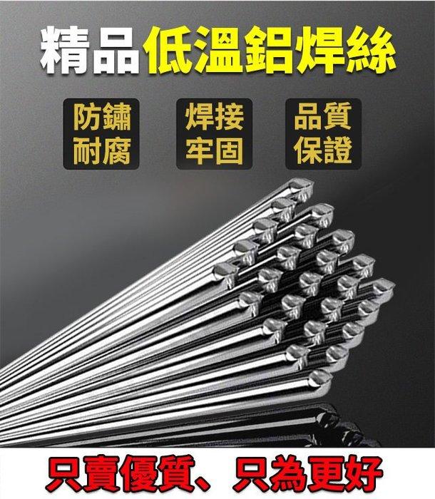 【世紀焊源】低溫鋁焊絲藥芯鋁焊條