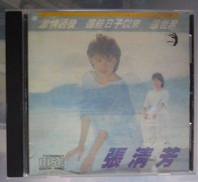 CD  張清芳   激情過後   無 IFPI   (K1版)