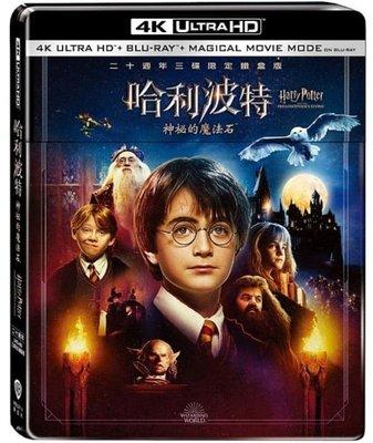 合友唱片 面交 自取 哈利波特 神祕的魔法石 二十週年 三碟鐵盒限定版 Harry Potter 4K UHD+BD