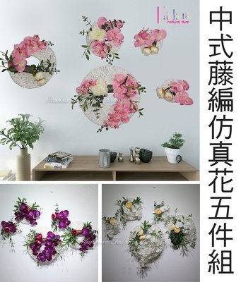 ☆[Hankaro]☆ 中式藤編立體仿真蘭花掛飾5件組