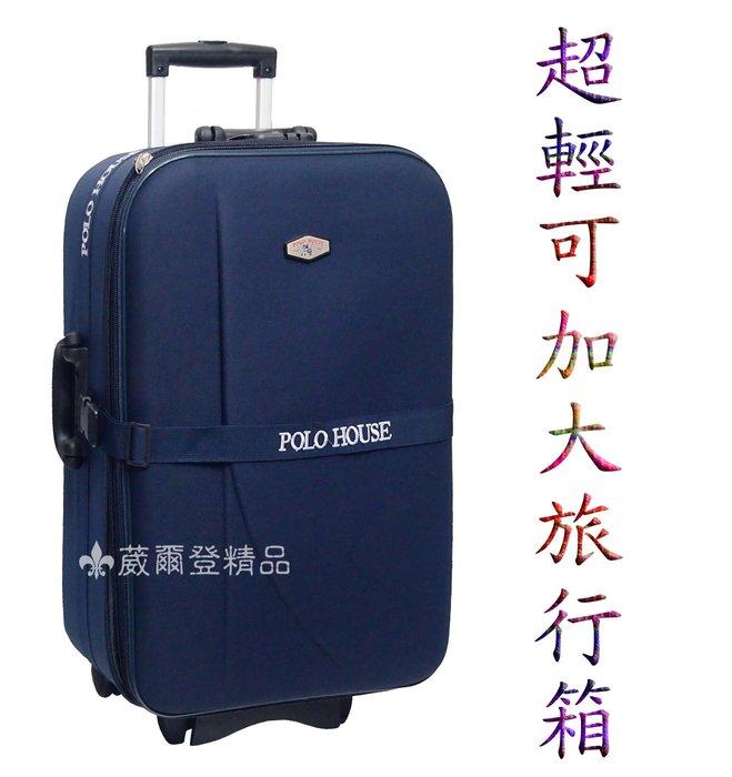 《 補貨中葳爾登》29吋POLO HOUSE旅行箱【可加大擴充】拉桿行李箱/容量特大輕型款登機箱29吋590620藍色