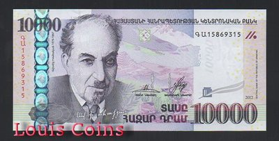 【Louis Coins】B657-ARMENIA --2012亞美尼亞紙幣10.000 Dram