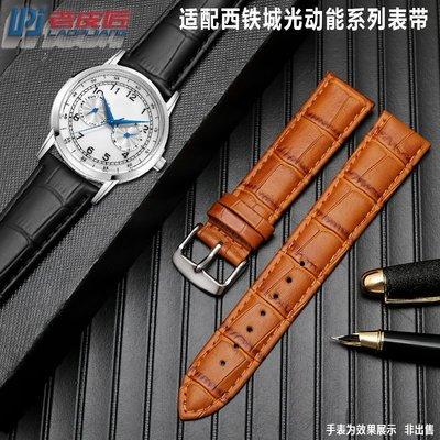 錶帶 手錶配件適配西鐵城光動能表帶 小藍針AO9000 AO9003真皮表帶 21mm男 柔軟