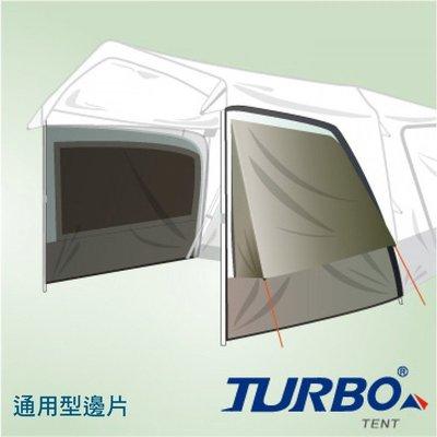 【大山野營】TURBO TT-TL01 TURBO Lite 通用型邊片 快速帳篷專用邊片 適用270 300