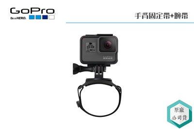《視冠 高雄》GoPro 手背固定帶+腕帶 AHWBM-002 固定座 手環 手綁帶 GOPRO8 公司貨